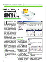 Журнал Project Smeta CS - незаменимый помощник при выполнении проектных работ!