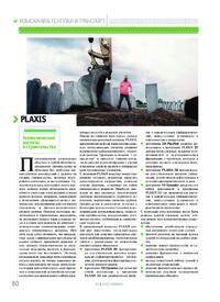 Журнал PLAXIS: геотехнические расчеты в строительстве