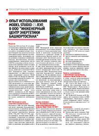 Журнал Опыт использования Model Studio CS ЛЭП в ООО Инженерный центр энергетики Башкортостана