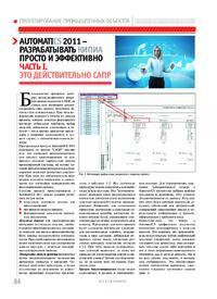 Журнал AutomatiCS 2011 - разрабатывать КИПиА просто и эффективно