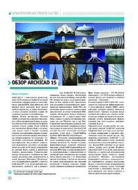 Журнал Обзор ArchiCAD 15