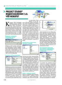 Журнал Project StudioCS Водоснабжение 3.0. Что нового?