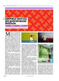 Журнал Цифровые обои SEAL для декорирования интерьера