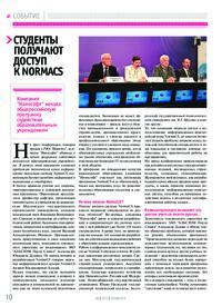Журнал Студенты получают доступ к NormaCS