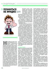 Журнал Позаботься об имидже SAM