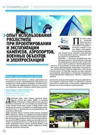Журнал Опыт использования ProjectWise при проектировании и эксплуатации кампусов, аэропортов, военных объектов и электростанций