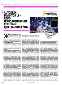 Журнал Autodesk Inventor LT - ядро технологических решений для станков с ЧПУ