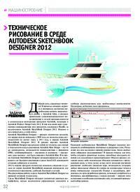 Журнал Техническое рисование в среде Autodesk SketchBook Designer 2012