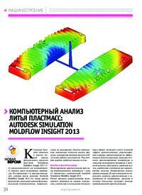 Журнал Компьютерный анализ литья пластмасс: Autodesk Simulation Moldflow Insight 2013