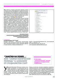 Журнал *Заметки на полях... или скорая техническая помощь К. Балакину от специалистов CSoft