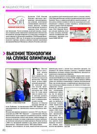 Журнал Высокие технологии на службе олимпиады