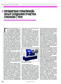 Журнал Проверено практикой: опыт создания участка станков с ЧПУ