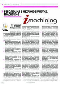 Журнал Революция в механообработке. iMachining