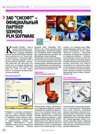 Журнал ЗАО СиСофт - официальный партнер Siemens PLM Software