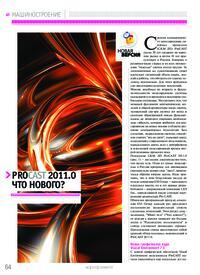 Журнал ProCAST 2011.0. Что нового?