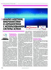 Журнал Анализ акустики, виброакустики и аэроакустики с использованием системы Actran