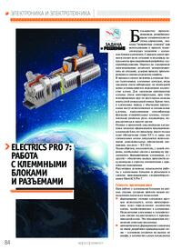 Журнал ElectriCS Pro 7: работа с клеммными блоками и разъемами