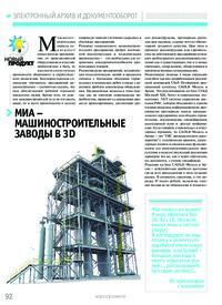 Журнал МиА - машиностроительные заводы в 3D
