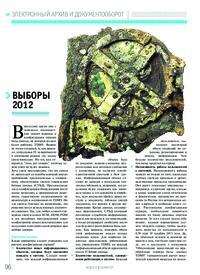 Журнал Выборы 2012