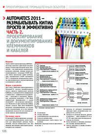 Журнал AutomatiCS 2011 - разрабатывать КИПиА просто и эффективно (Часть 2. Проектирование и документирование клеммников и кабелей)