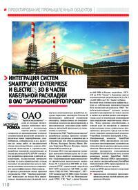Журнал Интеграция систем SmartPlant Enterprise и ElectriCS 3D в части кабельной раскладки в OAO Зарубежэнергопроект