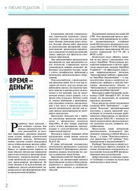 Журнал Время - Деньги!