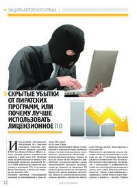Журнал Скрытые убытки от пиратских программ, или Почему лучше использовать лицензионное ПО