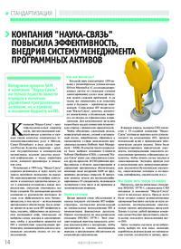Журнал Компания Наука-Связь повысила эффективность, внедрив систему менеджмента программных активов