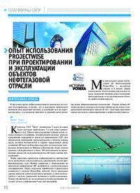 Журнал Опыт использования РгоjесtWise при проектировании и эксплуатации объектов нефтегазовой отрасли