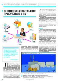 Журнал Многопользовательское присутствие в 3D