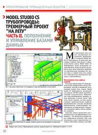 Журнал Моdel Studio CS Трубопроводы трехмерный проект на лету. Часть II. Пополнение и управление базами данных