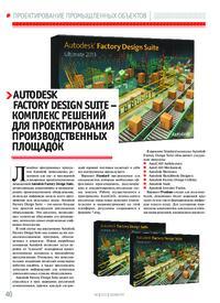 Журнал Autodesk Factory Design Suite - комплекс решений для проектирования производственных площадок