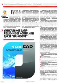 Журнал Уникальное САПР-решение от компаний ДКС и Нанософт