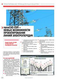 Журнал nanoCAD ЛЭП - новые возможности проектирования линий электропередач