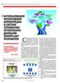 Журнал Использование разнородной информации в системе управления проектными данными SmartPlant Foundation