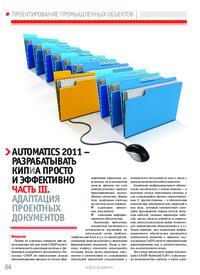 Журнал AutomatiCS 2011 - разрабатывать КИПиА просто и эффективно. Часть III. Адаптация проектных документов