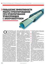 Журнал Повышение эффективности работы проектировщиков при проектировании трубопроводов с электрообогревом