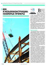 Журнал BIM и металлоконструкции: некоторые примеры