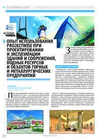 Журнал Опыт использования ProjectWise при проектировании и эксплуатации зданий и сооружений, водных ресурсов и объектов горных и металлургических предприятий