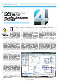 Журнал Проект nanoCAD 4.0 - новая версия российской системы черчения