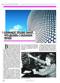 Журнал Geomagic Studio знает, что делать с облаком точек