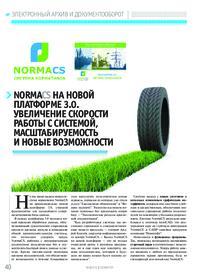 Журнал NormaCS на новой платформе 3.0. Увеличение скорости работы с системой, масштабируемость и новые возможности