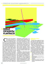 Журнал Новые горизонты PlanTracer