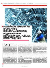 Журнал Российские технологии трехмерного и информационного моделирования в проектах обустройства месторождений