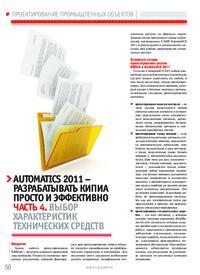 Журнал AutomatiCS 2011 - разрабатывать КИПиА просто и эффективно (Часть 4. Выбор характеристик технических средств)