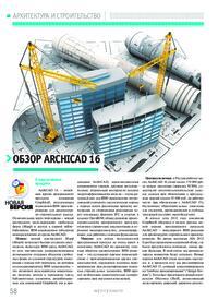Журнал Обзор ArchiCAD 16