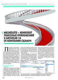 Журнал ArchiSuite - комплект полезных приложений к ArchiCAD 16 от компании Cigraph