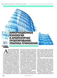Журнал Информационные технологии и архитектурное проектирование: практика применения