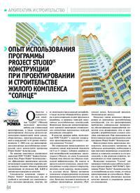 Журнал Опыт использования программы Project StudioCS Конструкции при проектировании и строительстве жилого комплекса Солнце