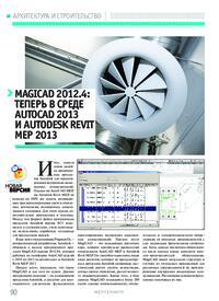 Журнал MagiCAD 2012.4: теперь в среде AutoCAD 2013 и Autodesk Revit MEP 2013